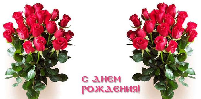 С днём рождения маша цветы