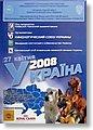 УКРАИНА 2008
